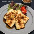 《レシピ》豆腐ステーキ・香味ソース。