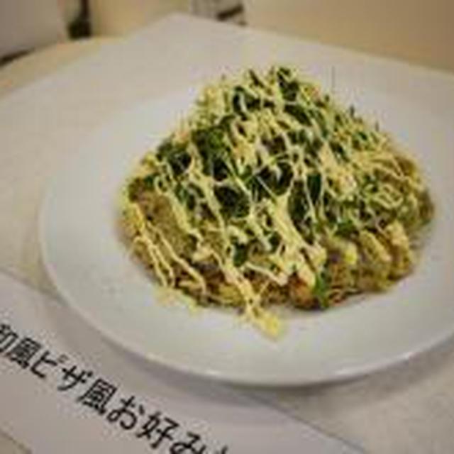 お好み焼きコンテストレシピ