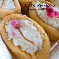 まだまだお花見気分♡おもてなしにもお弁当にも♡サクラ香る優しい*いなり寿司♡