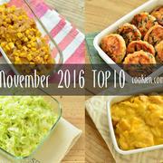 2016年11月の人気作り置き・常備菜のレシピ - TOP10