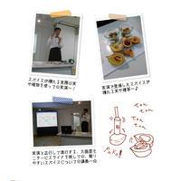 スパイスセミナーin東京の参加レポート -3-