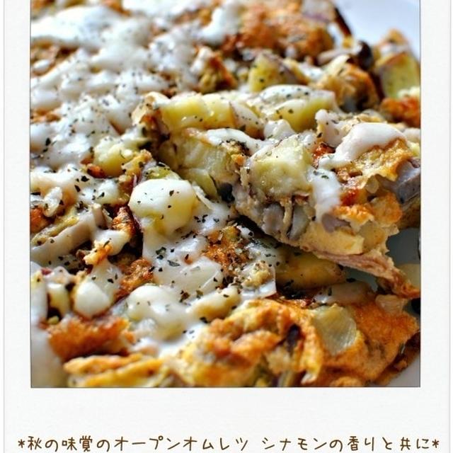 ☆秋の味覚のオープンオムレツ シナモンの香りと共に / 26日の朝ごはん☆