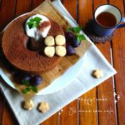 幸せの形。チョコレートシフォン〜しっとり、優しい柔らかさ〜