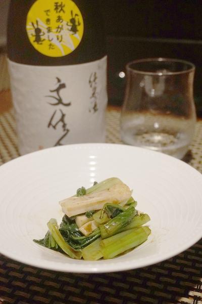 小松菜と蒲鉾のオイスターソース和え、牛蒡とニンジンの酒盗かんずりきんぴら、秋刀魚の水菜巻き