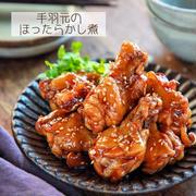 ♡手羽元のほったらかし煮♡【#甘辛煮#簡単レシピ#時短#節約#煮物】