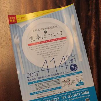 災害非常食 イベント 昭和女子大学にて