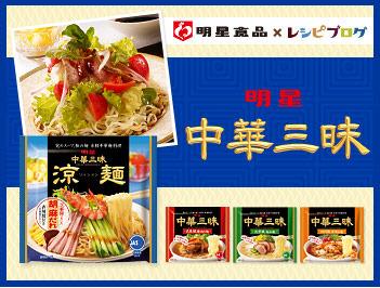 明星 中華三昧<涼麺・広東風醤油拉麺・北京風塩拉麺・四川風味噌拉麺>でつくるアレンジレシピ
