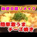 麻婆豆腐のリメイク料理!鯖缶を加えてチーズ焼きにしたら激うまだった作り方・レシピ!