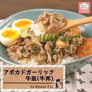 【動画レシピ】アボカドソテー乗せでカフェ風に♪「アボカドガーリック牛丼」