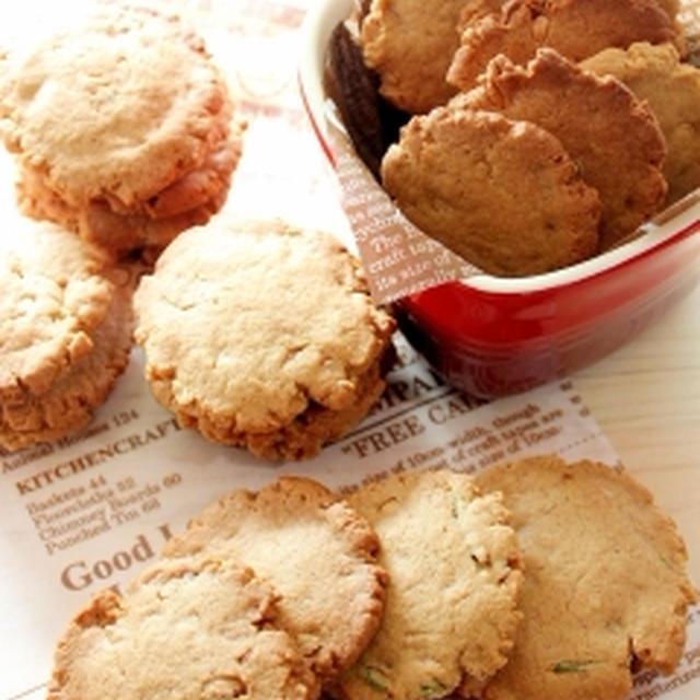 ピーナッツクリームとローズマリーの簡単クッキー