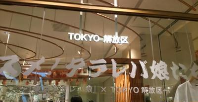 東京タラレバ娘の画像 p1_2