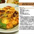 めんつゆでパパッと!生姜香る宮ねぎと鶏もも肉ときのこの煮物 めんつゆ料理 -Recipe No.1242-