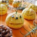 癒し系?ジャック・オ・ランタン★スコーン@BP by hitomiさん