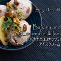 砂糖、乳製品なし 糖質制限でも食べられる『バナナとデーツのココナッツミルクアイスクリーム』作り方