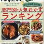 レシピブログmagazine Vol.11 冬号 本日発売!人気おかずランキング