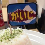 【駅そば立ちそば228杯め】3月いっぱい&JR東日本八王子支社管内限定です!特急「かいじ」30周年記念メニュー、「いろり庵きらく八王子店」さんで「富士山カレーライス」