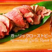 生肉の部分が絶品♪ ガーリックローストビーフ♪