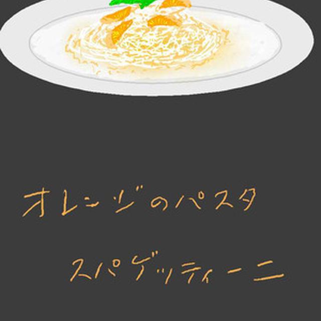 オレンジのオレンジのパスタ スパゲッテティーニ