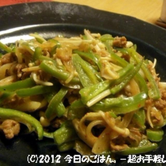 チンジャオロースもどき 焼肉のタレで楽チン、楽チン(^_-)-☆