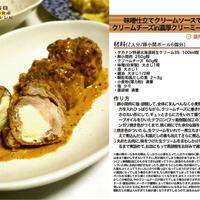 味噌仕立てクリームソースでいただくクリームチーズin濃厚クリーミー豚小間ボール -Recipe No.1061-