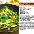 みつばに茗荷と生姜に大葉の和香味たっぷり青パパイアの酢醤油和え 和え物料理-Recipe No.1162-