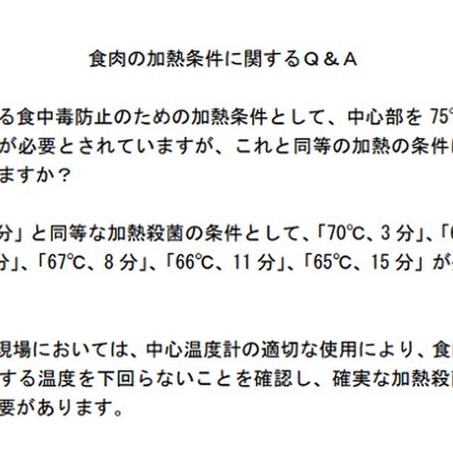 63℃30分と同等な加熱条件の算出@低温調理エビデンスへの道①