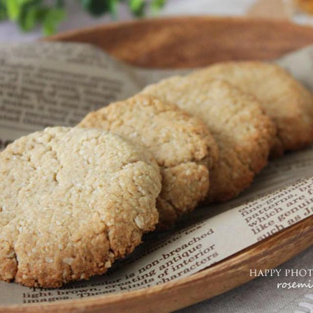 タイガーナッツとココナッツオイルのヘルシークッキー
