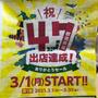 業務スーパー 祝47都道府県出店達成!ありがとうセール チラシに100円割引券 購入品まとめ