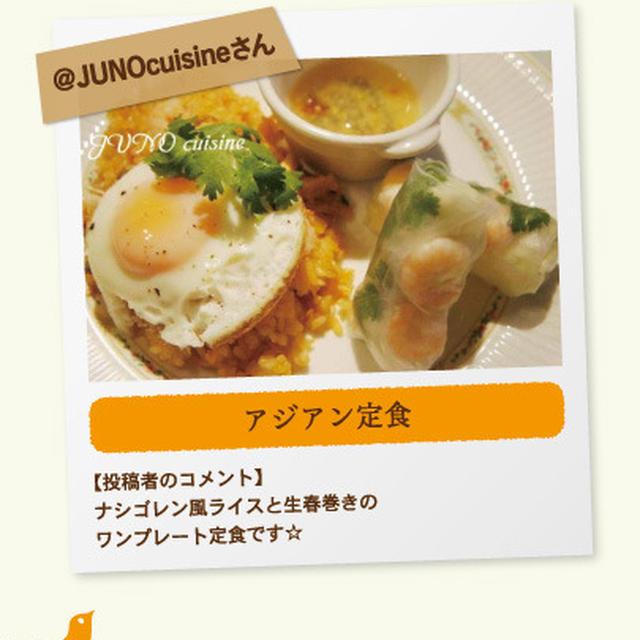 ☆「わが家の自慢の定食フォトコンテスト」優秀賞!☆