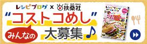 コストコめしの料理レシピ