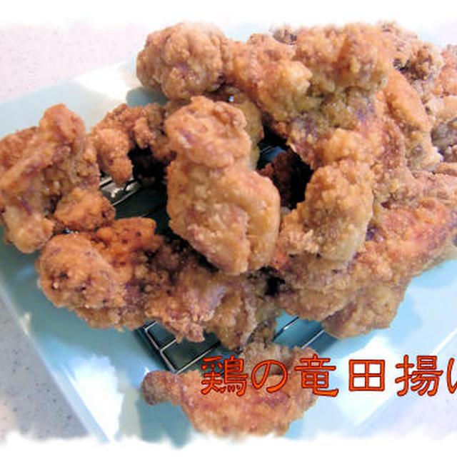 美味しい定番♪【鶏の竜田揚げ】定食♪と【チョコパウンドケーキ】♪