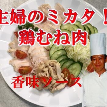 主婦の味方!鶏むね肉のチャーシュー 香味ソースをプロが直伝!安い!早い!うまい!