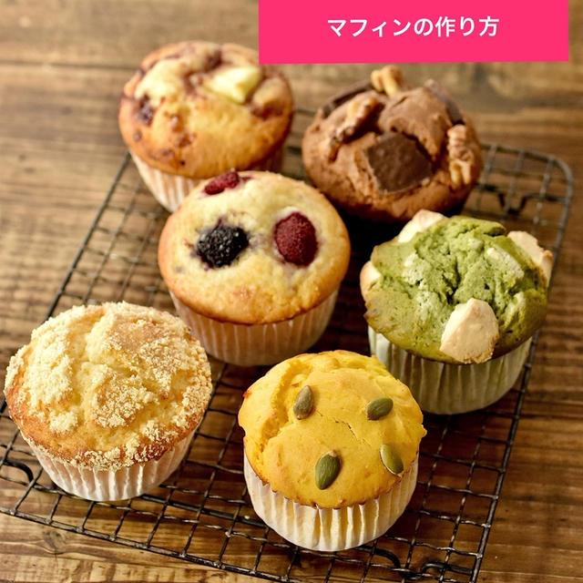【インスタLIVE動画】いろんなマフィンの作り方★自家製ホットケーキミックス★デコチョコプレート