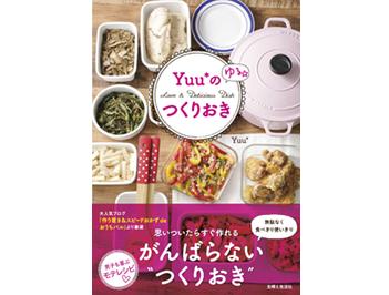 料理本「Yuu*のゆる☆つくりおき」を5名様にプレゼント!