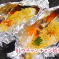 美味しい鮭でチャンチャン焼き♪アルミホイルで手軽に by P子さん