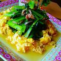 簡単!カルシウムタップリ青菜と卵炒め