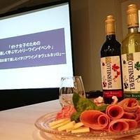 <タヴェルネッロ>第5回オトナ女子のための楽しく学ぶサントリーワインイベント