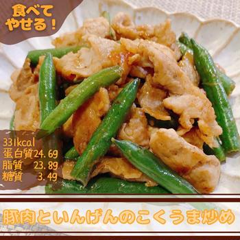 【楽やせレシピ】豚肉といんげんのこくうま炒め