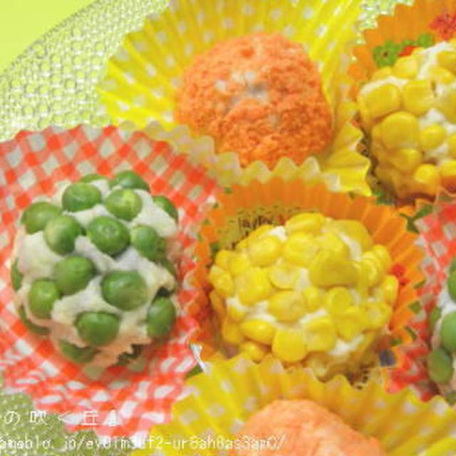 ◆里芋の春色コロコロボール◆