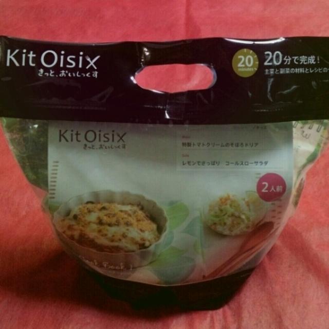 Kit Oisix レモンでさっぱり コールスローサラダ
