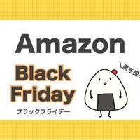 【2019年】Amazonブラックフライデーとは?お得に利用する準備・おすすめ商品まとめ