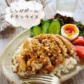 ♡炊飯器で簡単♡シンガポールチキンライス♡【#簡単レシピ #時短 #節約 #ナンプラーなし】