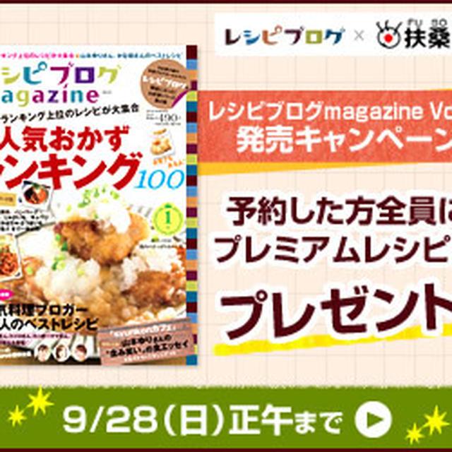 レシピブログmagazine秋号  絶賛予約中 キャンペーン付! Bottarga di Muggine  ゆかりとボッタルガの冷製パスタ おうちバルを楽しもう