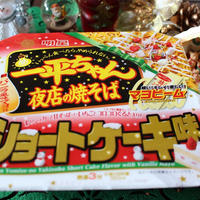 出た。一平ちゃん夜店の焼そば ショートケーキ味☆