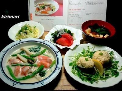 鮭のクリーム煮定食