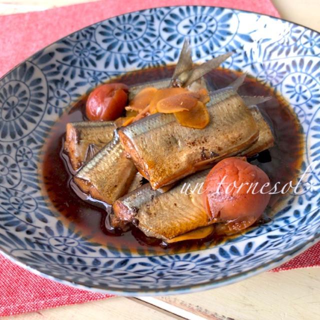 秋の味覚で!作り置きにオススメ☆秋刀魚のコーラ梅煮♡レシピ