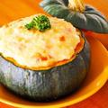 クックパッドつくれぽ500人達成!「ハロウィン♪坊ちゃんかぼちゃグラタン」作りたい食べたいレシピ№1