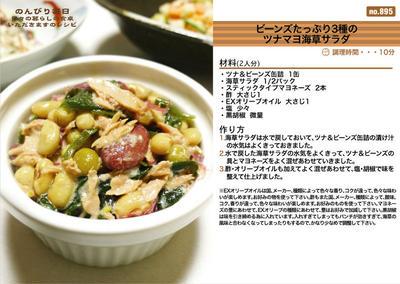 895.ビーンズたっぷり3種のツナマヨ海草サラダ