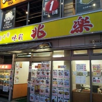兆楽 ~渋谷