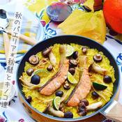 秋鮭とキノコのフライパンパエリア